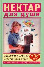 Вдохновляющие истории для детей 7-10 лет