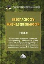 Безопасность жизнедеятельности: Учебник для бакалавров. 23-е изд., пересмотр
