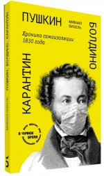«Пушкин. Болдино. Карантин» Хроника самоизоляции 1830 года