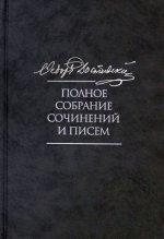 Полное собрание сочинений и писем