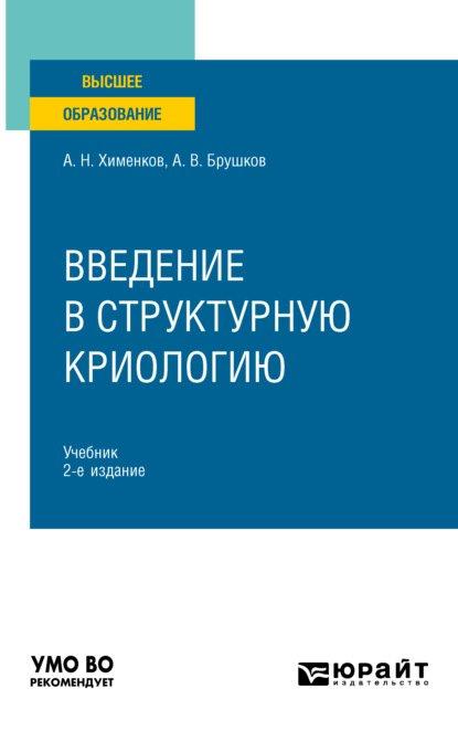 Введение в структурную криологию. Учебник