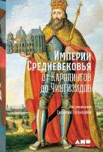 Империи Средневековья от Каролингов до Чингизидов