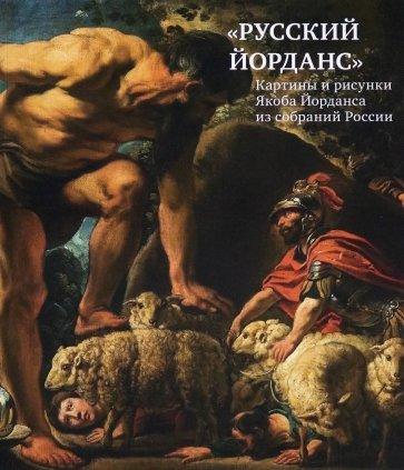 «Русский Йорданс». Картины и рисунки Якоба Йорданса из собраний России