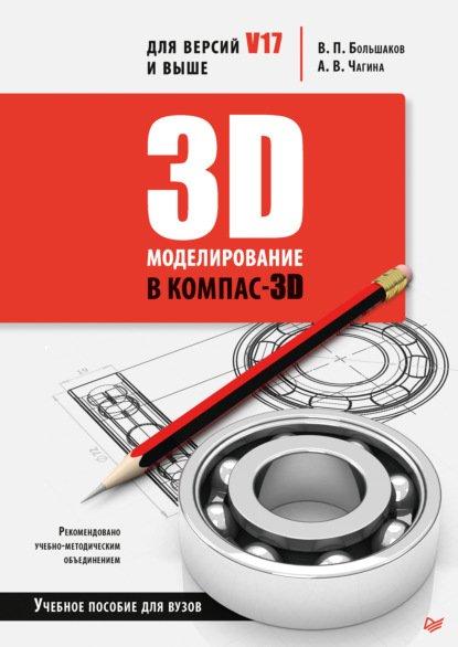 3D-моделирование в КОМПАС-3D версий V17 и выше