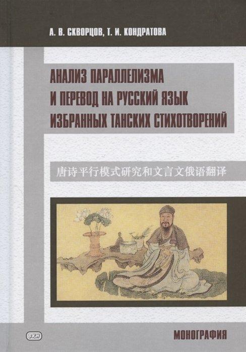 Анализ параллелизма и перевод на русский язык избранных танских стихотворений. Монография