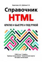 Справочник HTML. Кратко#быстро#под рукой