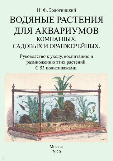 Водяные растения для аквариумов комнатных, садовых и оранжерейных