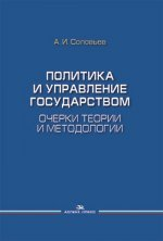 Политика и управление государством. Очерки теории и методологии