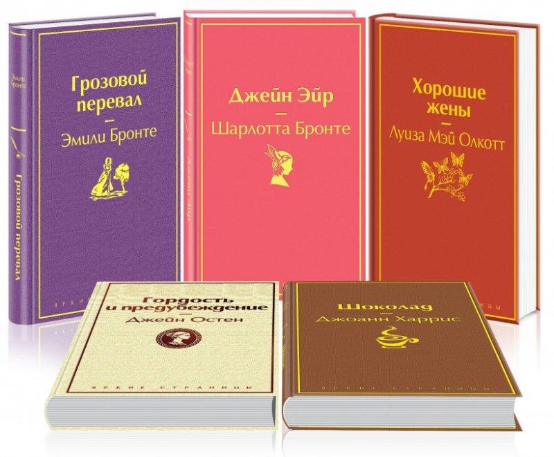 Идеальный подарок для девушки. Комплект из пяти книг