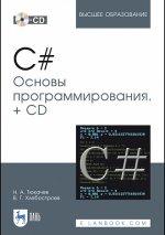 C#. Основы программирования