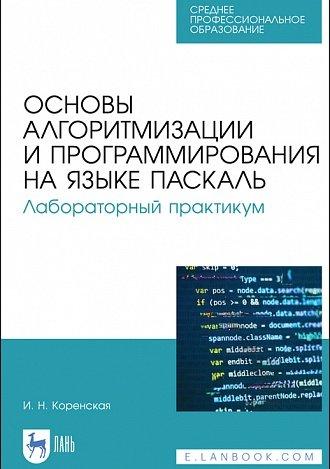 Основы алгоритмизации и программирования на языке Паскаль. Лабораторный практикум