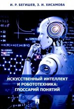 Искусственный интеллект и робототехника: глоссарий понятий