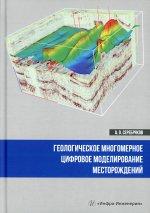 Андрей Серебряков: Геологическое многомерное цифровое моделирование месторождений. Монография