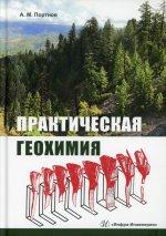 Александр Портнов: Практическая геохимия