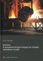 Борис Соболев: Расчеты в технологических процессах плавки литейных сталей. Учебное пособие