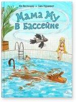 Мама Му в бассейне