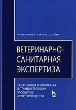 Ветеринарно-санитарная экспертиза с основами технологии и стандартизации продуктов животноводства. Учебник. 4-е изд., стер