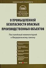 """Комментарий к ФЗ """"О промышленной безопасности опасных производственных объектов"""""""