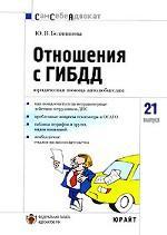Отношения с ГИБДД. Юридическая помощь автолюбителям