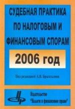 СУДЕБНАЯ ПРАКТИКА ПО НАЛОГОВЫМ И ФИНАНСОВЫМ СПОРАМ 2006 г