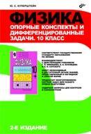 Физика. 10 класс. Опорные конспекты и дифференцированные задачи
