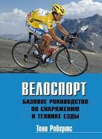 Велоспорт: Базовое руководство по снаряжению и технике езды