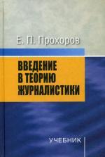 Введение в теорию журналистики. 7-е изд., испр. и доп