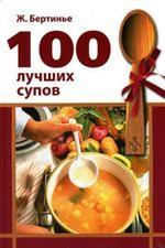 100 лучших супов