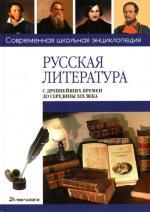 Русская литература с древнейших времен до середины XIX века