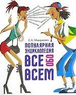 Популярная энциклопедия. Все обо всем