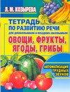 Овощи, фрукты, ягоды, грибы. Автоматизация трудных звуков