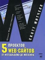5 проектов Web-сайтов от фотоальбома до магазина