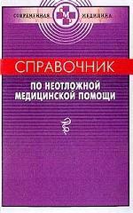 Скачать Справочник по неотложной медицинской помощи бесплатно В.И. Бородулин