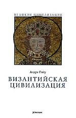 Византийская цивилизация