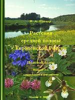 Обложка книги Растения средней полосы Европейской России. Полевой атлас