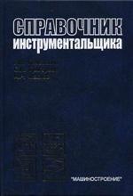 Справочник инструментальщика