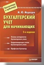 Бухгалтерский учет для начинающих, 2-е издание