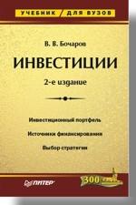 Инвестиции: Учебник для вузов. 2-е изд. (старая обложка)