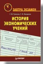 История экономических учений