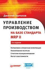Управление производством на базе стандарта MRP II. 2-е изд