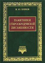Памятники старообрядческой письменности