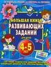 Большая книга развивающих заданий для детей 4-5 лет