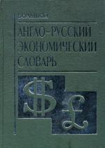 Большой А-Р экономический словарь