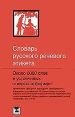 Словарь русского речевого этикета. Словарь содержит около 6 000 слов и выржений