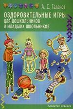 Оздоровительные игры для дошк. и мл. школьников