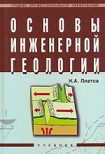 Основы инженерной геологии. Учебник