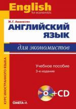 Английский язык для экономистов, 3-е издание (+ CD)