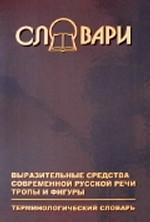 Выразительные средства современной русской речи. Тропы и фигуры. Терминологический словарь