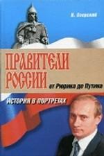 Правители России. От Рюрика до Путина. История в портретах
