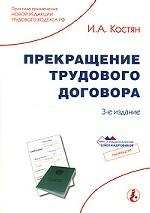 Прекращение трудового договора. Третье издание, переработанное и дополненное